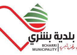 بلدية بشري : تحقيقاً لمبدأ الشفافية والعدالة ادّعت