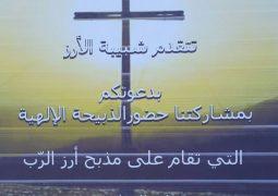 عيد إرتفاع الصليب