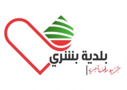تقدمت بلدية بشري بإخبار بشأن بيع أدوية زراعية مزورة
