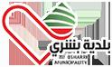 Municipality of Bcharri Official Site | الموقع الرسمي لبلدية بشري